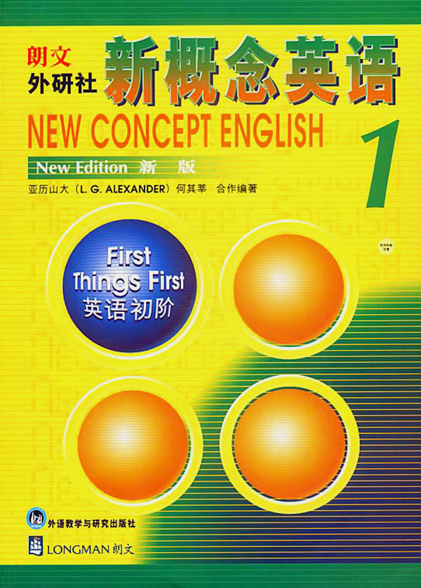 新概念英语1 试听课